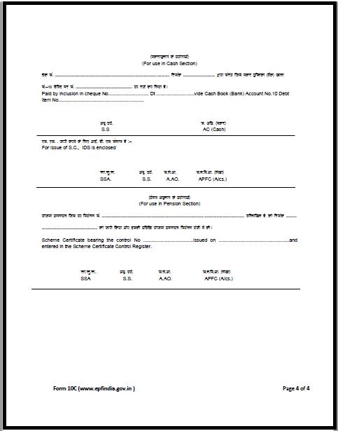Sample Filled PF Form 10 C, How To Fill PF Form 10 C on web form, w-4 form, schedule c tax form,